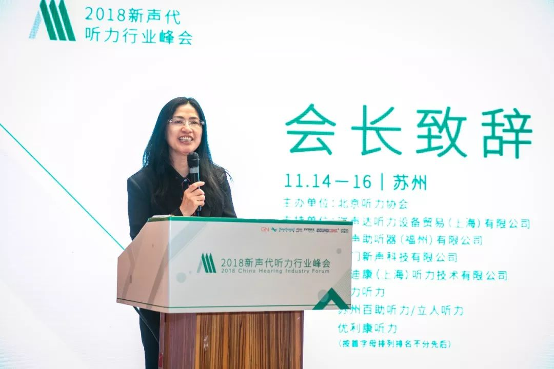 2018新声代听力行业峰会胜利开幕