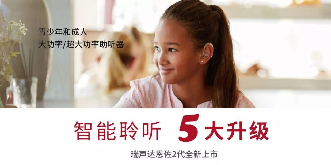 新品发布 | 瑞声达恩佐2代超大功率助听器全新上市