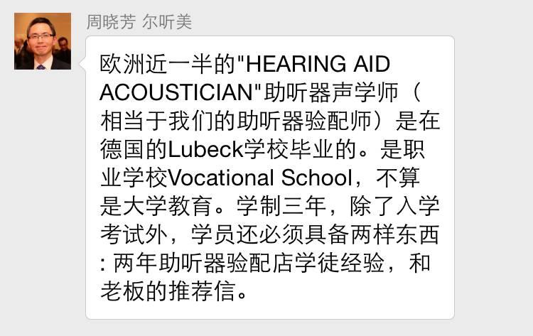 解读 | 人社局434个职业资格被取消,听力行业引以为鉴