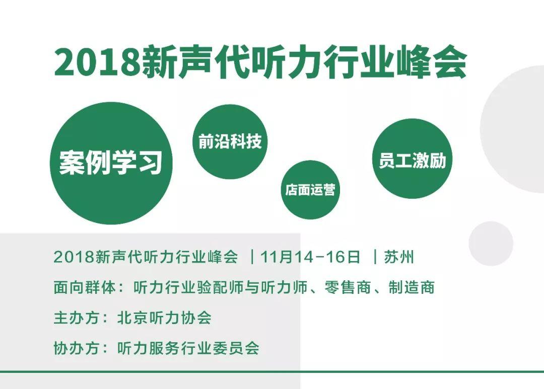 2018新声代听力行业峰会圆满闭幕