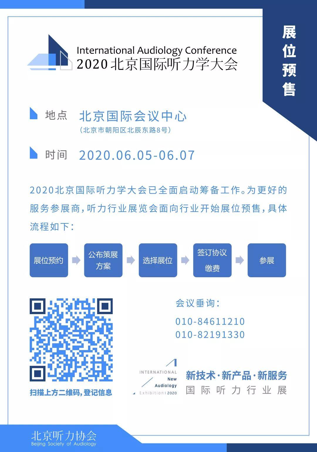 """2020 """"新技术·新产品·新服务""""听力行业展火热预售!"""