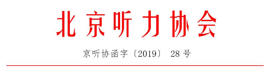 2020北京国际听力学大会征文通知